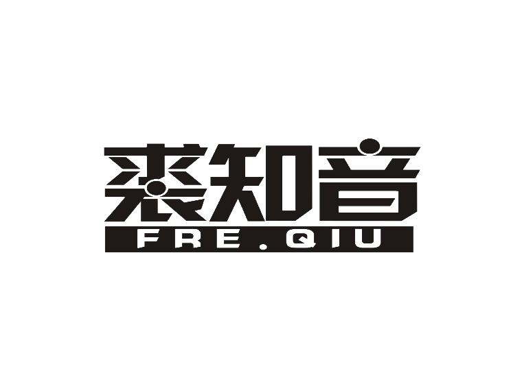 裘知音 FRE.QIU商标