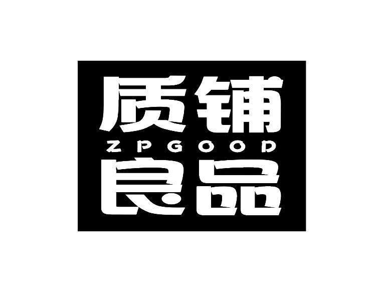 质铺良品 ZPGOOD
