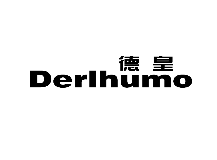 德皇 DERLHUMO商标