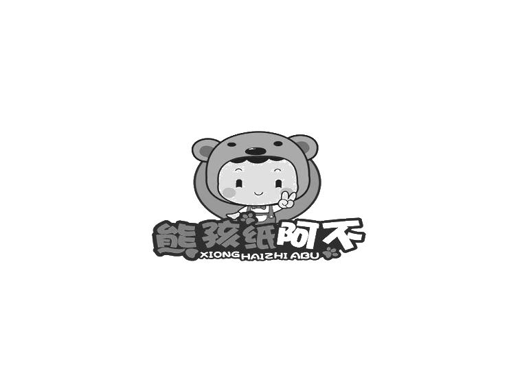 熊孩纸阿不