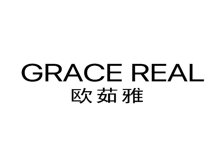 欧茹雅  GRACE REAL