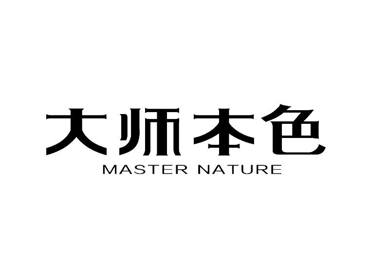 大师本色 MASTER NATURE
