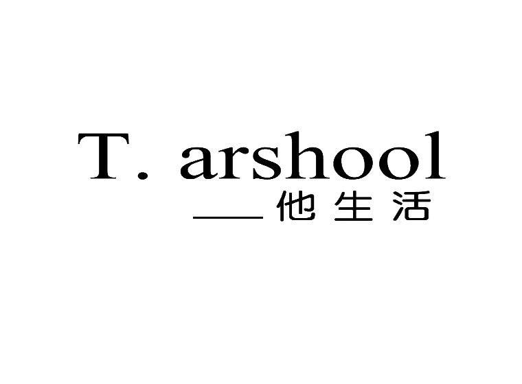 他生活 T.ARSHOOL
