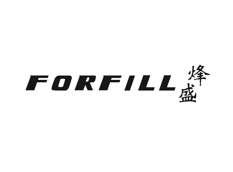 烽盛 FORFILL