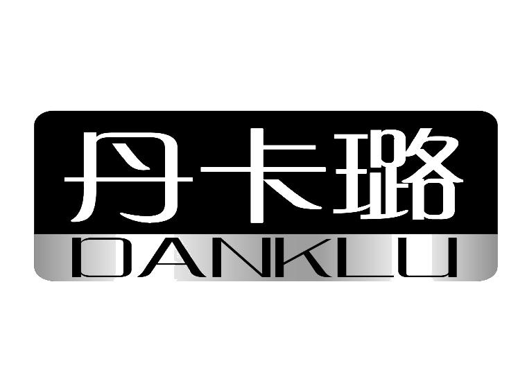 丹卡璐 DANKLU