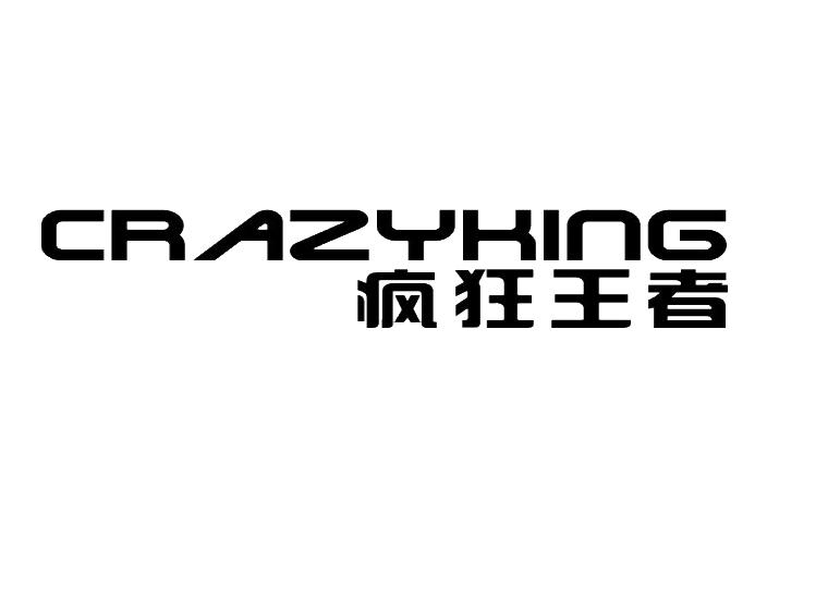 疯狂王者 CRAZYKING
