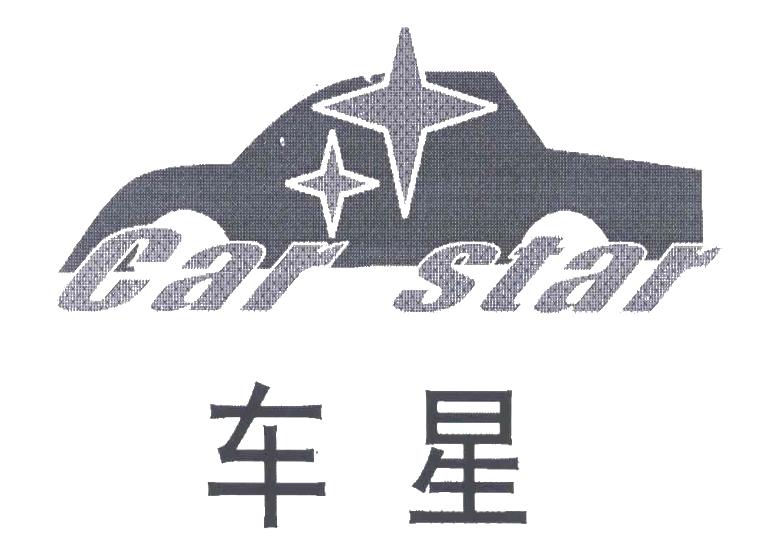 车星 CAR STAR