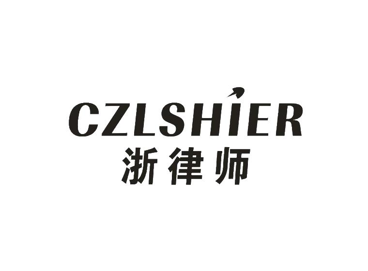 浙律师 CZLSHIER