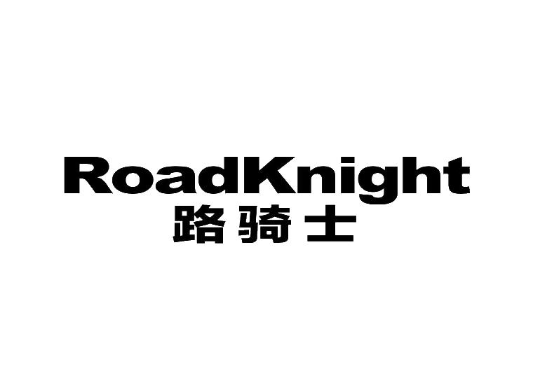 路骑士 ROADKNIGHT