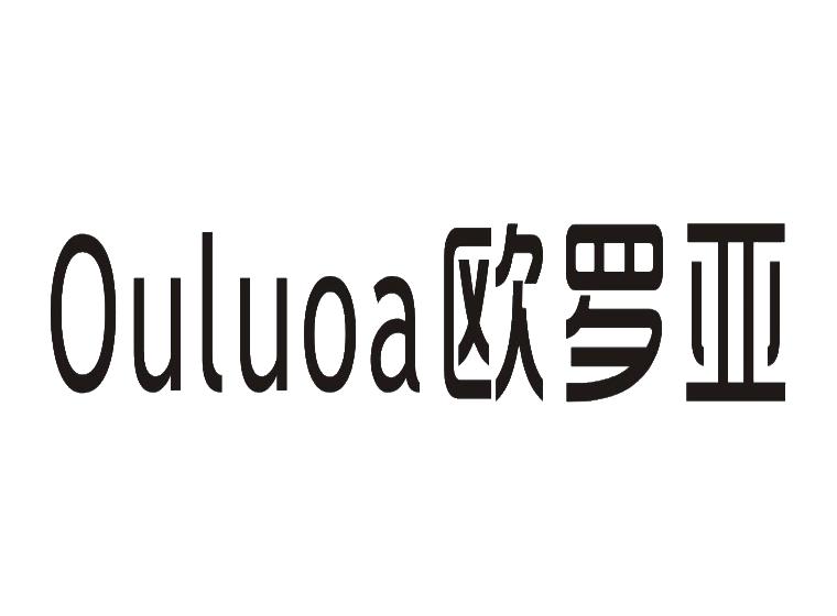 OULUOA 欧罗亚