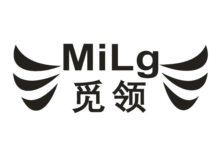 觅领 MILG