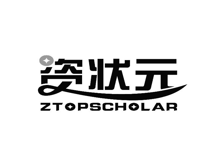 资状元 ZTOPSCHOLAR