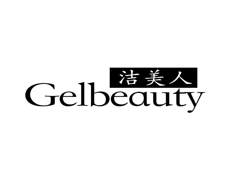 洁美人 GELBEAUTY
