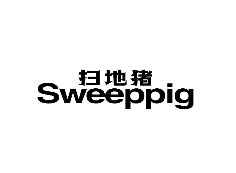 扫地猪 SWEEPPIG
