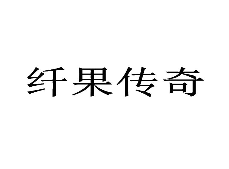 纤果传奇商标