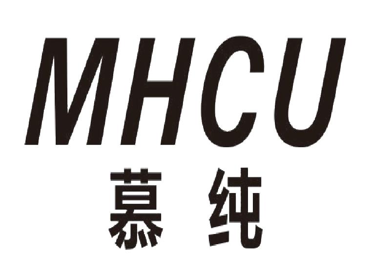 慕纯 MHCU