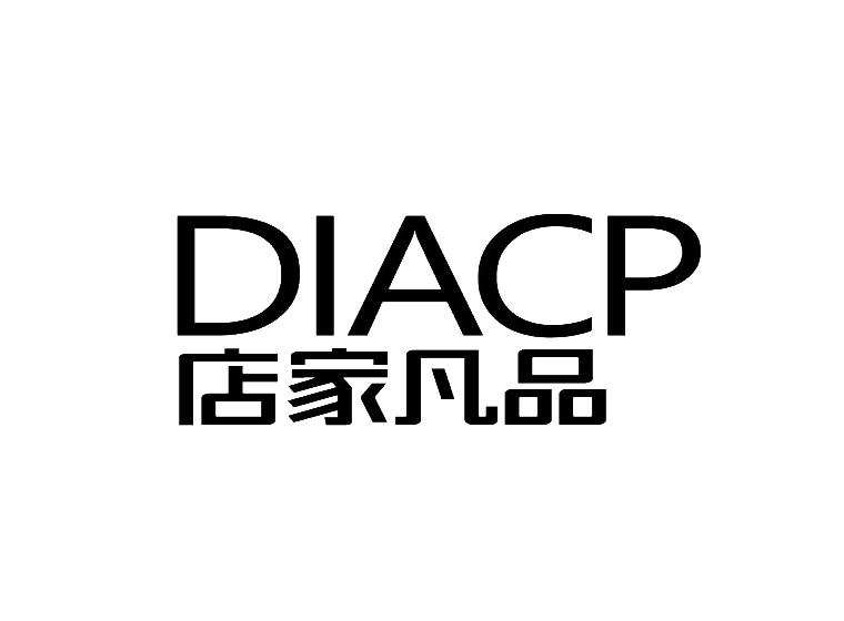 店家凡品 DIACP