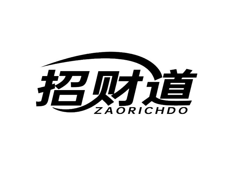 招财道 ZAORICHDO