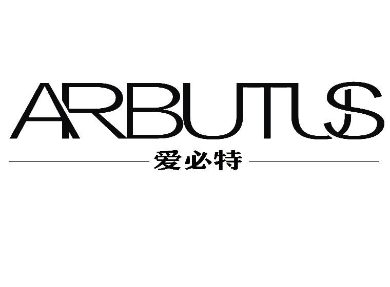 爱必特 ARBUTUS