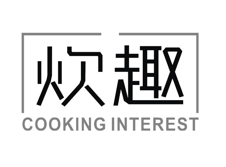 炊趣 COOKING INTEREST