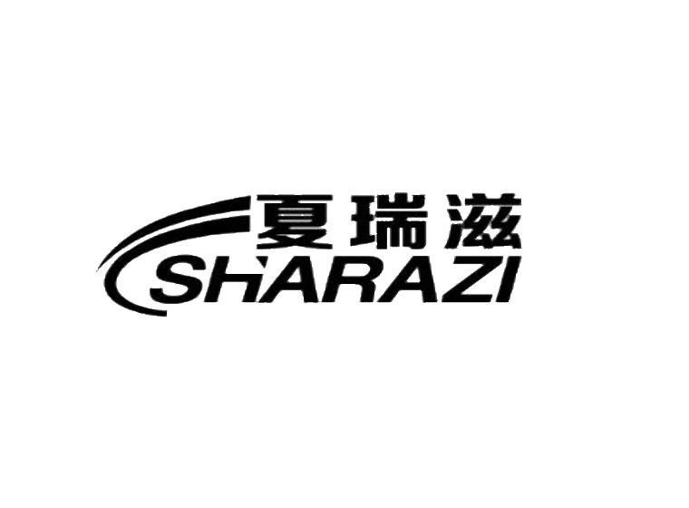 夏瑞滋  SHARAZI