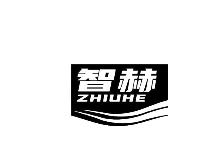 智赫 ZHIUHE