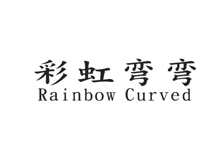 彩虹弯弯 RAINBOW CURVED