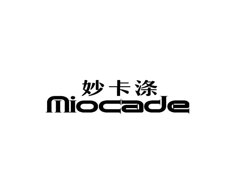 妙卡涤 MIOCADE