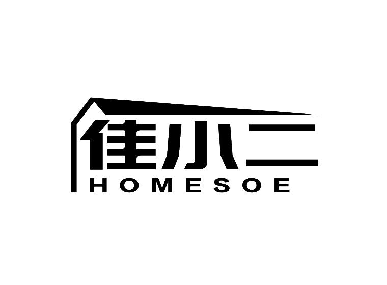 佳小二  HOMESOE
