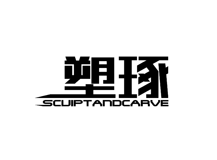 塑琢 SCUIPTANDCARVE商标
