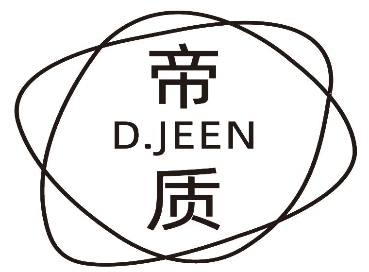 帝质  D.JEEN