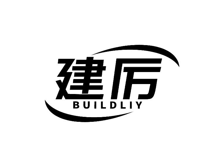 建厉 BUILDLIY