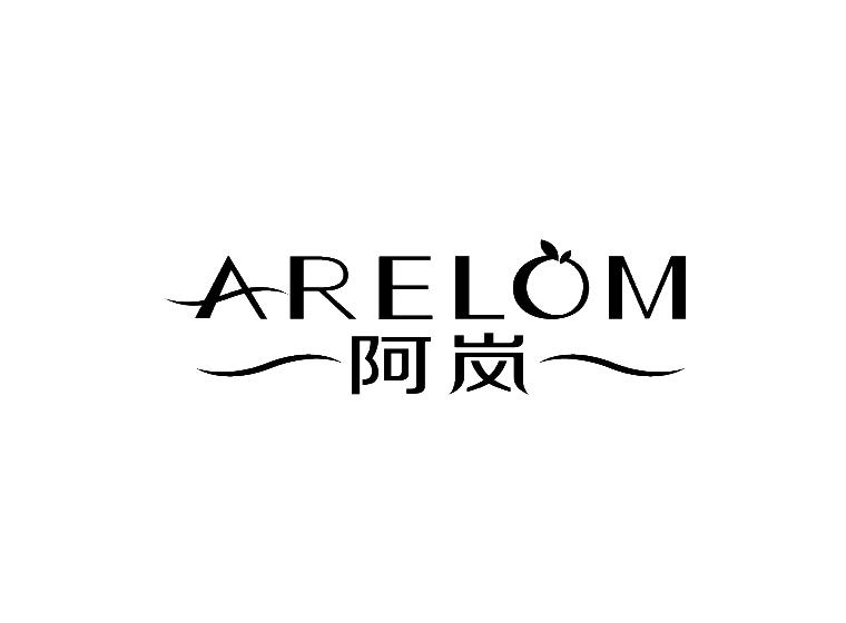 阿岚 ARELOM