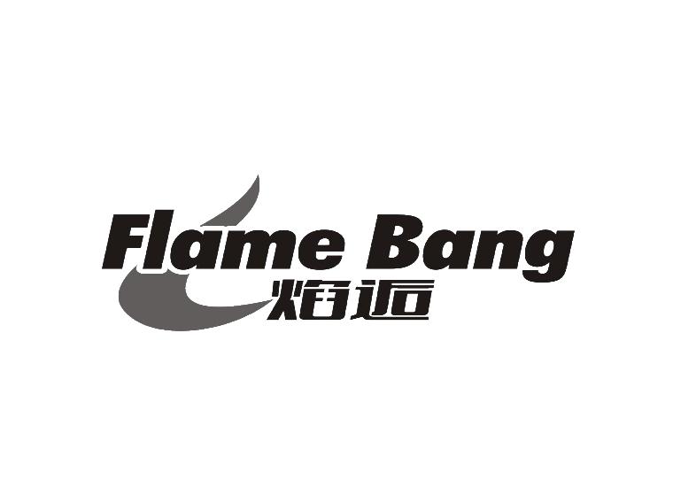 焰逅 FLAME BANG