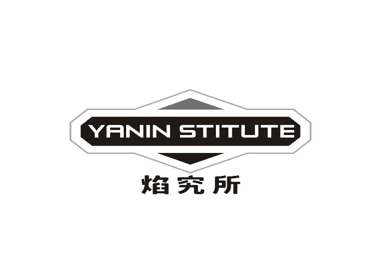 焰究所 YANIN STITUTE