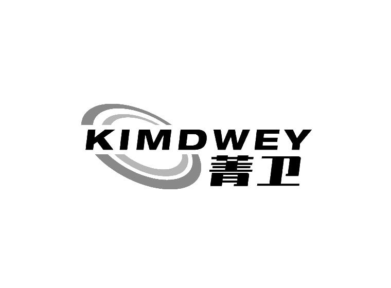 菁卫 KIMDWEY