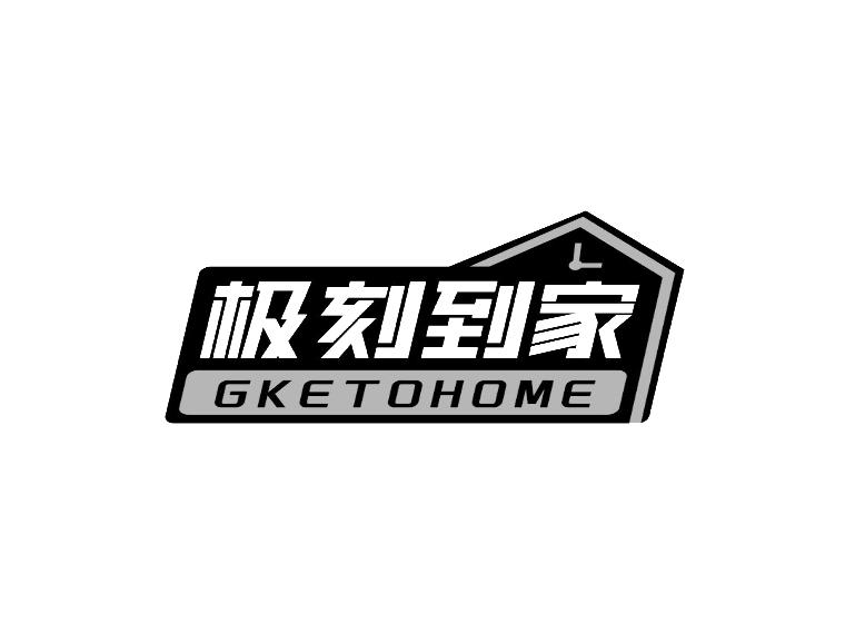 极刻到家 GKETOHOME