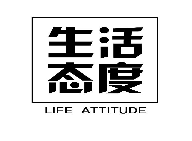 生活态度 LIFE ATTITUDE