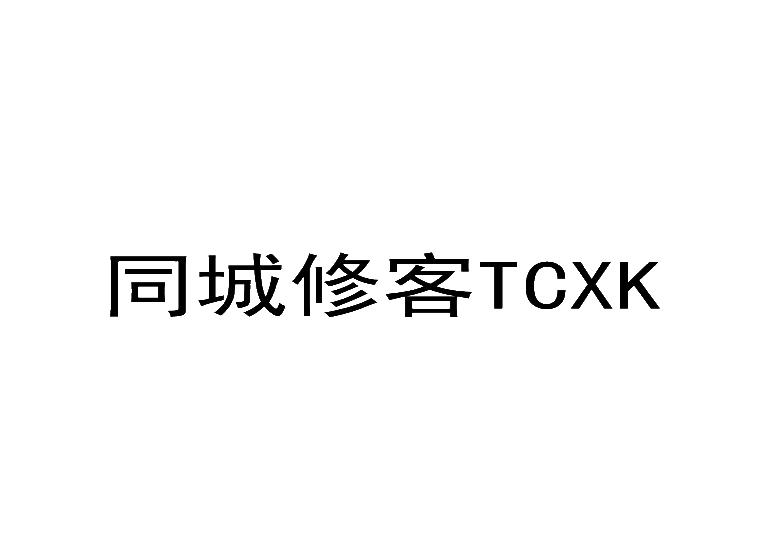 同城修客 TCXK商标