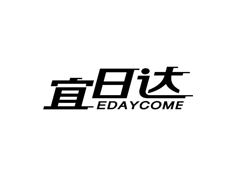 宜日达 EDAYCOME