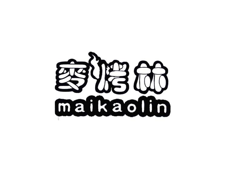麦烤林;MAI KAO LIN