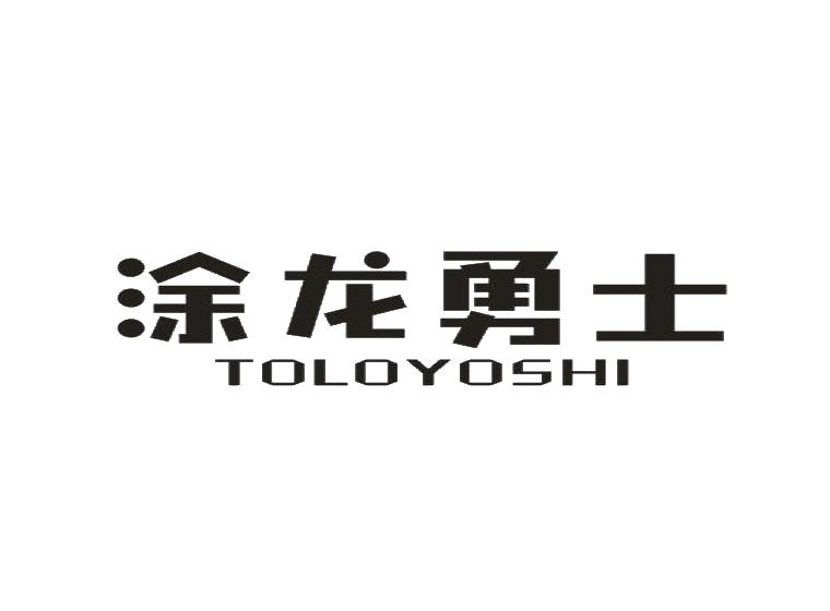 涂龙勇士 TOLOYOSHI