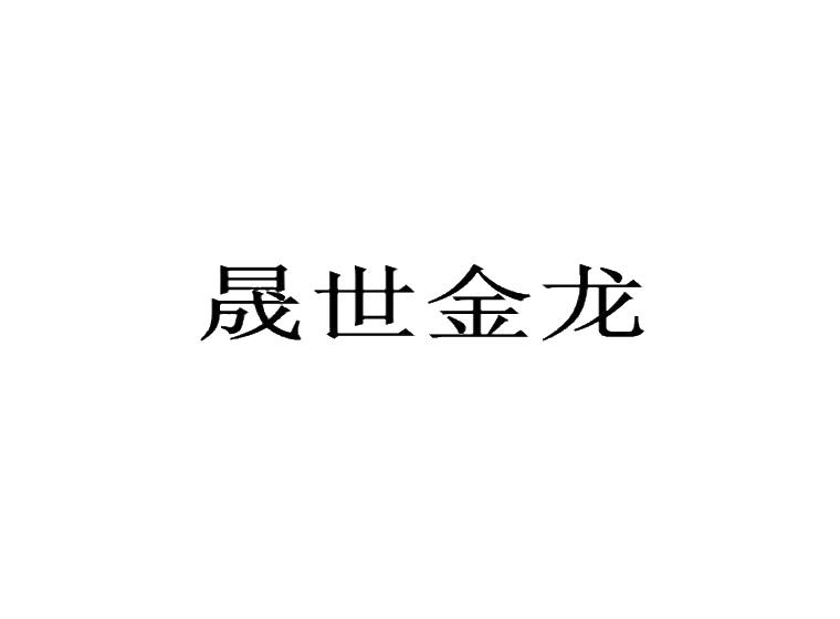 晟世金龙商标