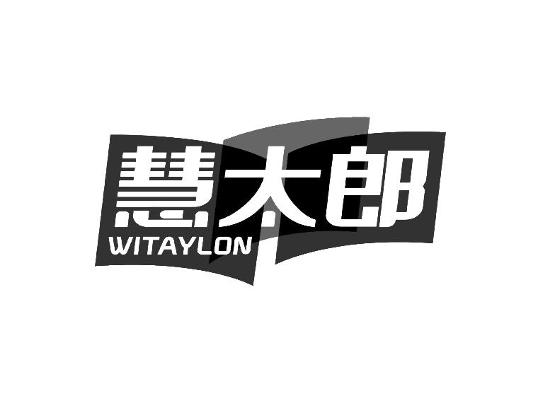 慧太郎 WITAYLON