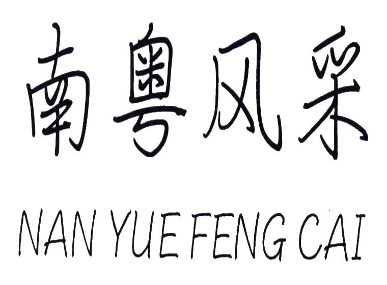 南粤风采商标