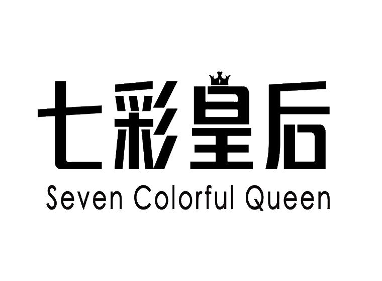 七彩皇后 SEVEN COLORFUL QUEEN