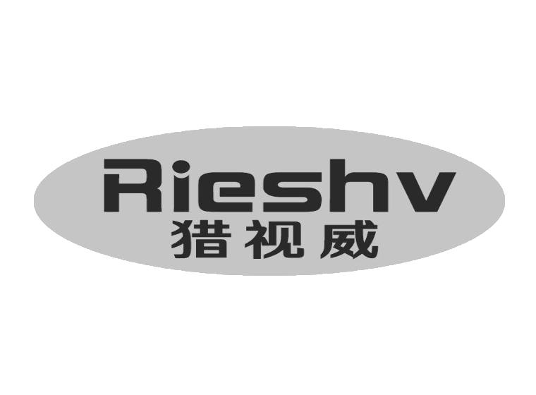 猎视威 RIESHV