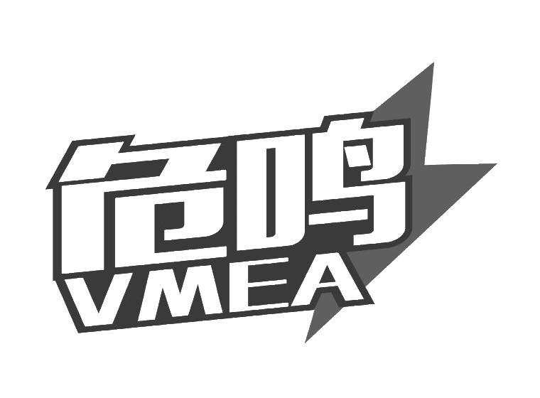 危鸣 VMEA