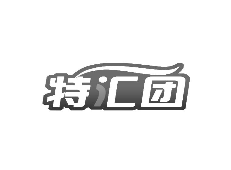 特汇团商标
