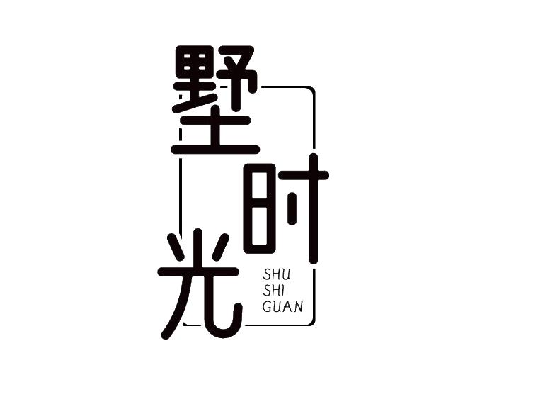 墅时光 SHU SHI GUAN